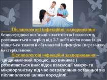 Післяпологові інфекційні захворювання безпосередньо пов'язані з вагітністю і ...