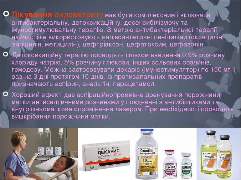Лiкування ендометриту має бути комплексним i включати антибактерiальну, деток...