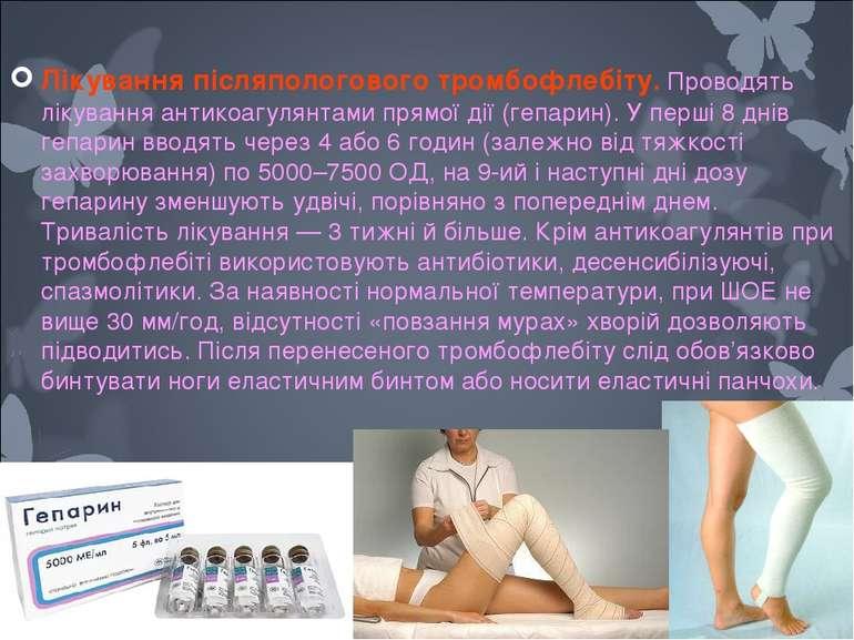 Лiкування пiсляпологового тромбофлебiту. Проводять лiкування антикоагулянтами...