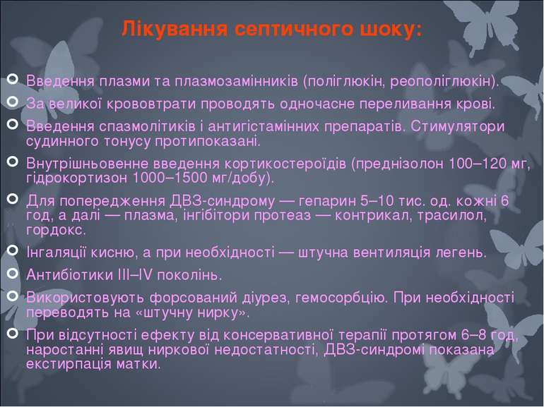 Лiкування септичного шоку: Введення плазми та плазмозамiнникiв (полiглюкiн, р...