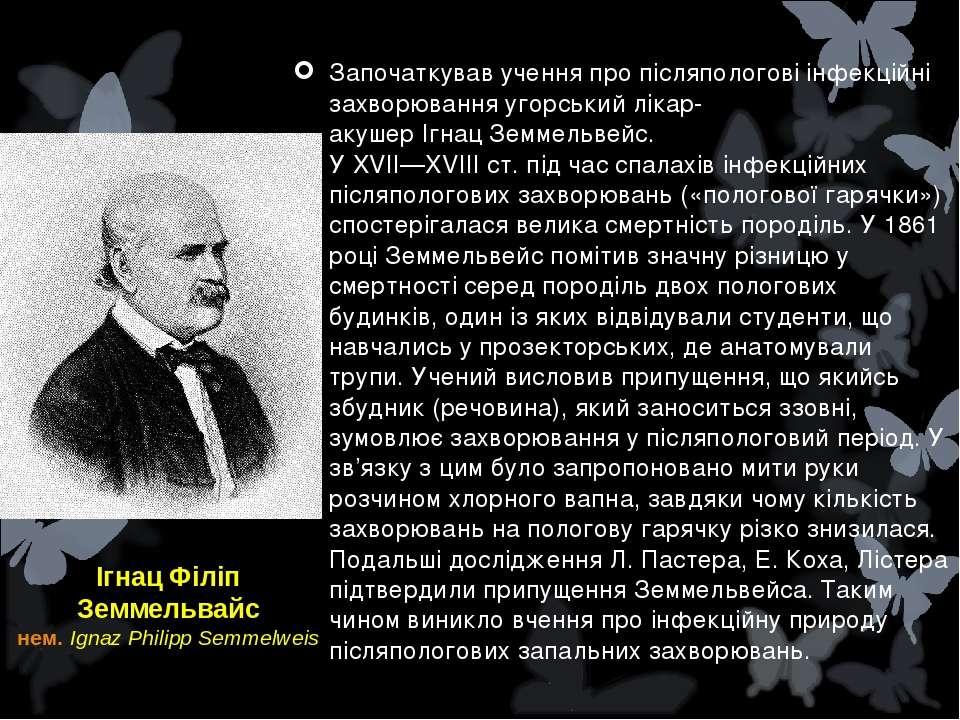 Ігнац Філіп Земмельвайс нем.Ignaz Philipp Semmelweis Започаткував учення про...