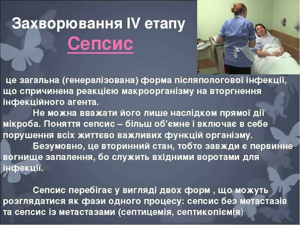 це загальна (генералізована) форма післяпологової інфекції, що спричинена реа...