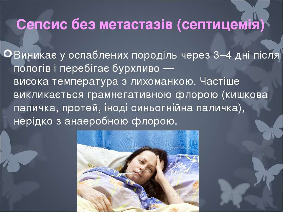 Сепсис без метастазiв (септицемiя) Виникає у ослаблених породiль через 3–4 дн...
