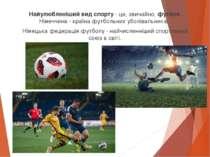 Найулюбленіший вид спорту - це, звичайно, футбол. Німеччина - країна футбольн...
