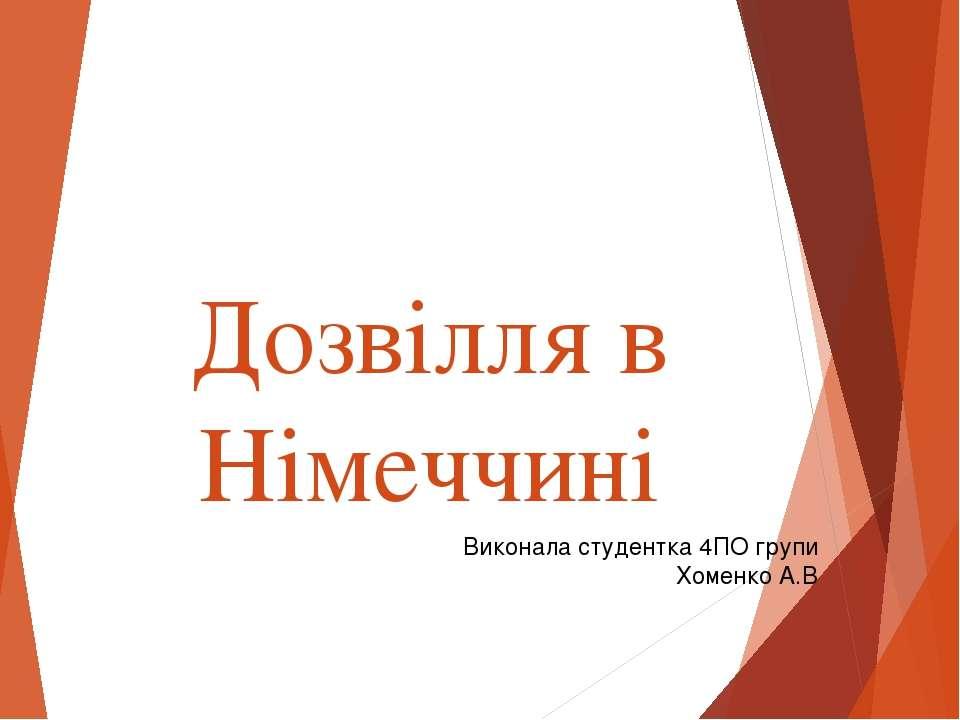 Дозвілля в Німеччині Виконала студентка 4ПО групи Хоменко А.В