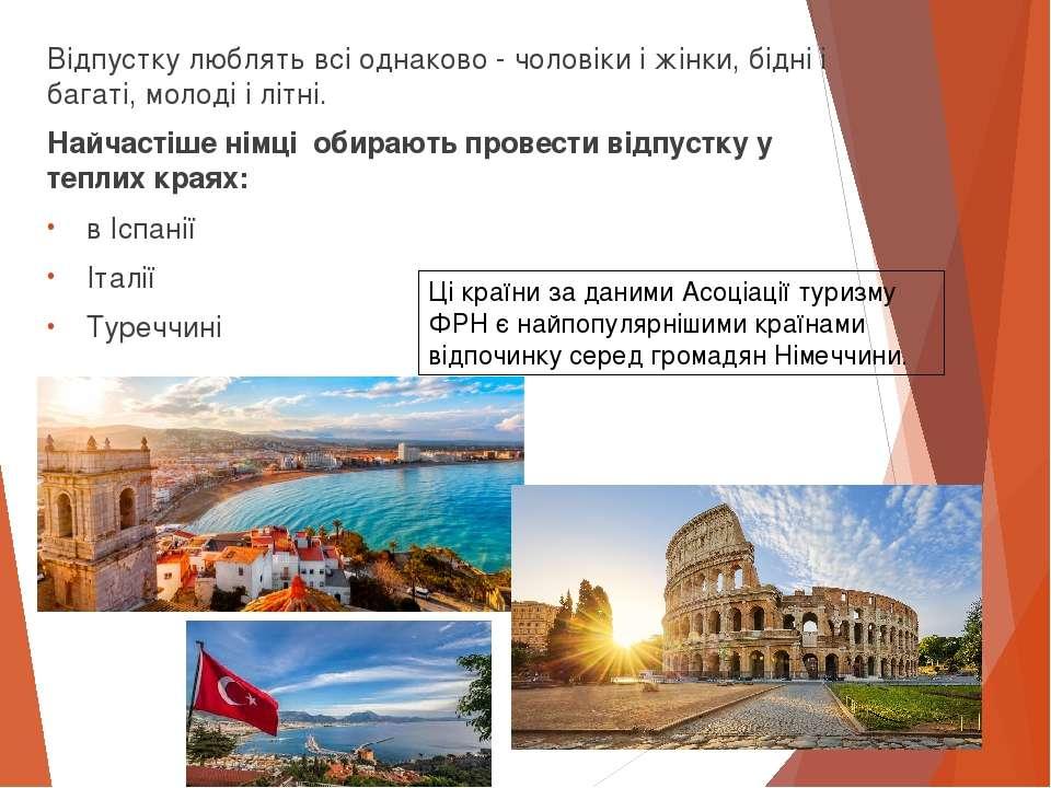Відпустку люблять всі однаково - чоловіки і жінки, бідні і багаті, молоді і л...