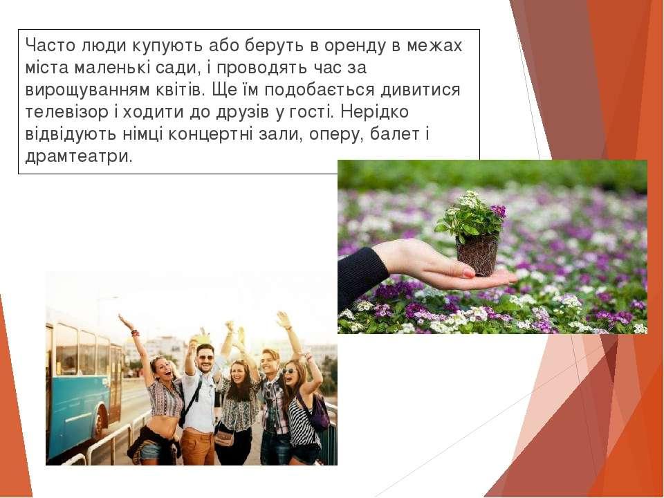 Часто люди купують або беруть в оренду в межах міста маленькі сади, і проводя...