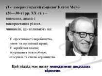 ІІ - американський соціолог ЕлтонМейо (20—30-ті рр. XX ст.) – вивчення, анал...