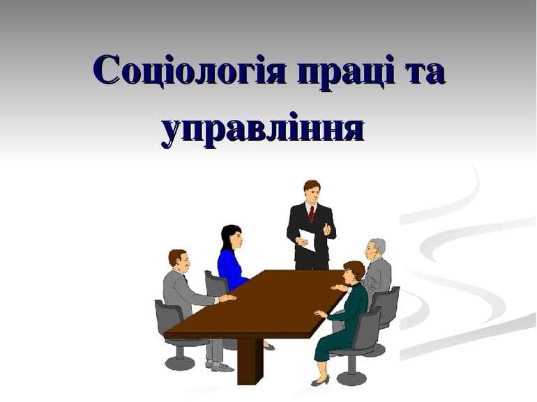 Соціологія праці та управління