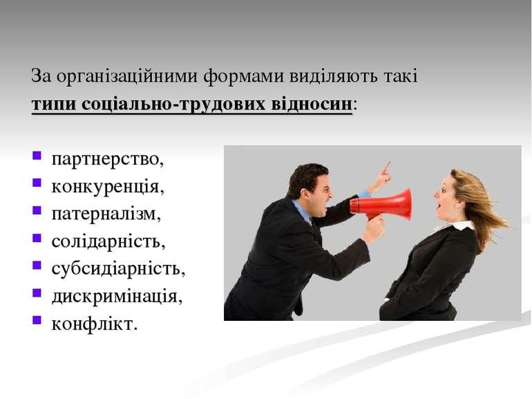 За організаційними формами виділяють такі типи соціально-трудових відносин: п...