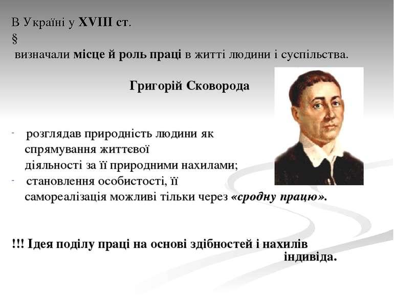 В Україні у XVIII ст. ↓ визначали місце й роль праці в житті людини і суспіль...
