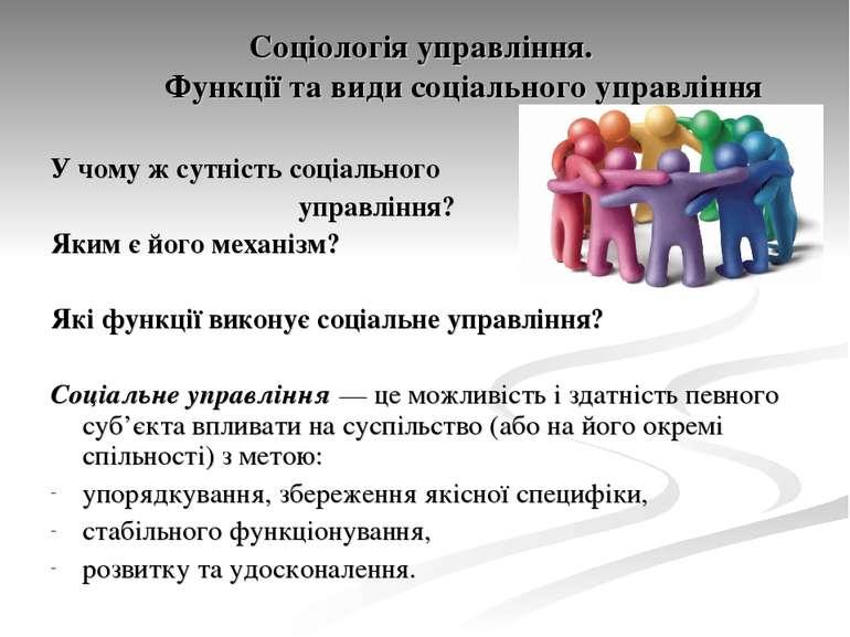 Соціологія управління. Функції та види соціального управління У чому ж сутніс...
