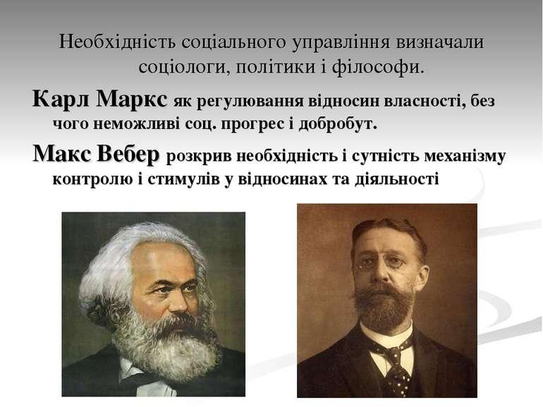 Необхідність соціального управління визначали соціологи, політики і філософи....