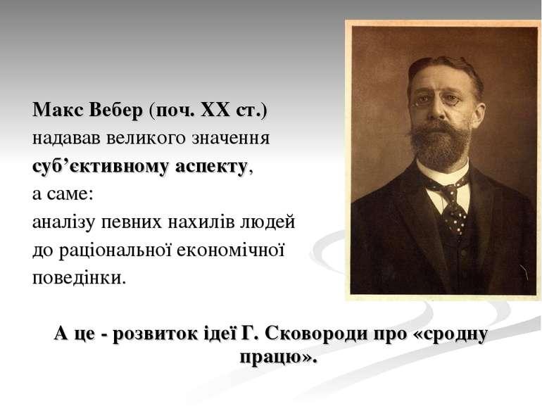 Макс Вебер (поч. XX ст.) надавав великого значення суб'єктивному аспекту, а с...