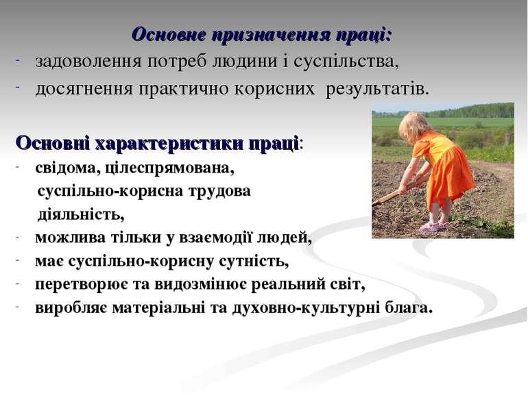 Основне призначення праці: задоволення потреб людини і суспільства, досягненн...