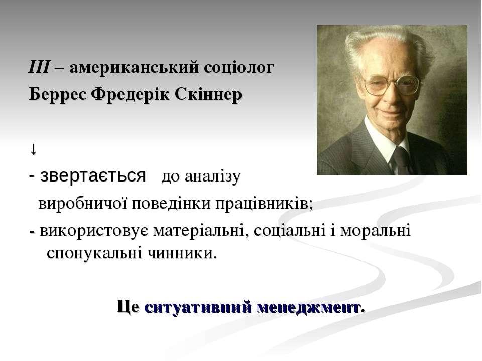 ІІІ – американський соціолог Беррес Фредерік Скіннер ↓ - звертається до аналі...