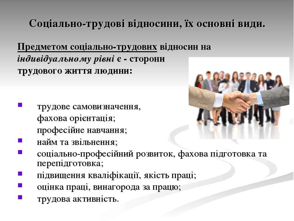 Соціально-трудові відносини, їх основні види. Предметом соціально-трудових ві...