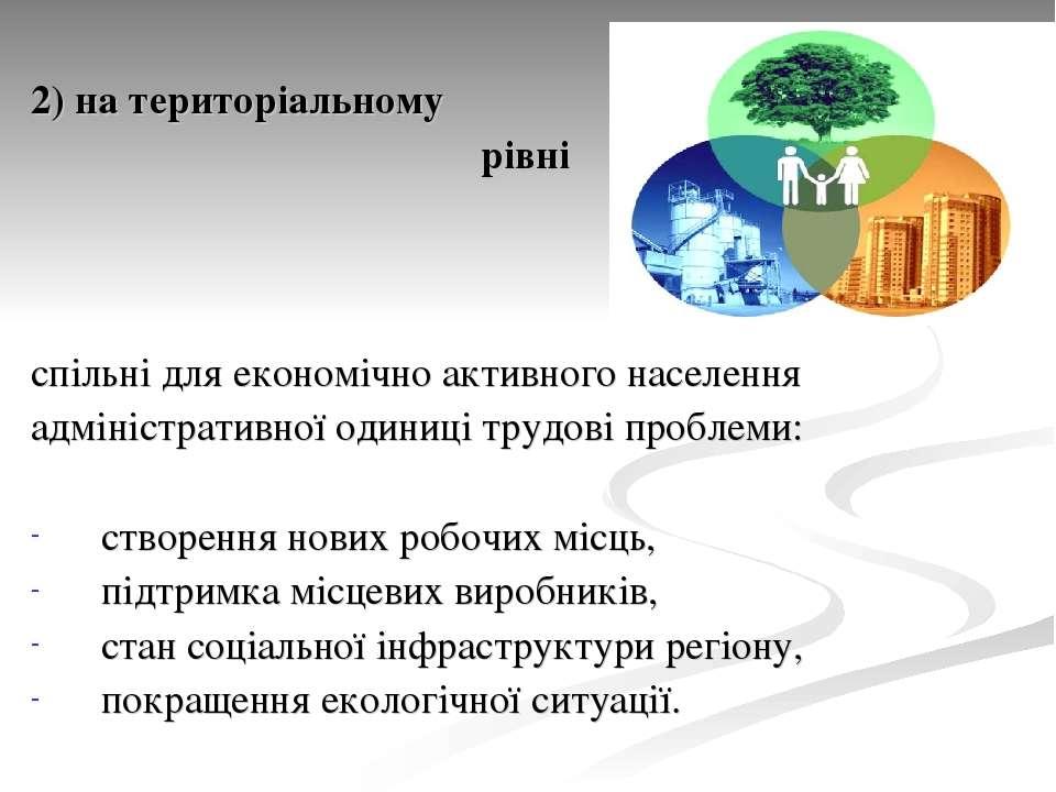 2) на територіальному рівні спільні для економічно активного населення адміні...