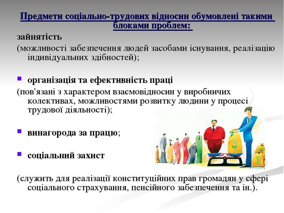 Предмети соціально-трудових відносин обумовлені такими блоками проблем: зайня...