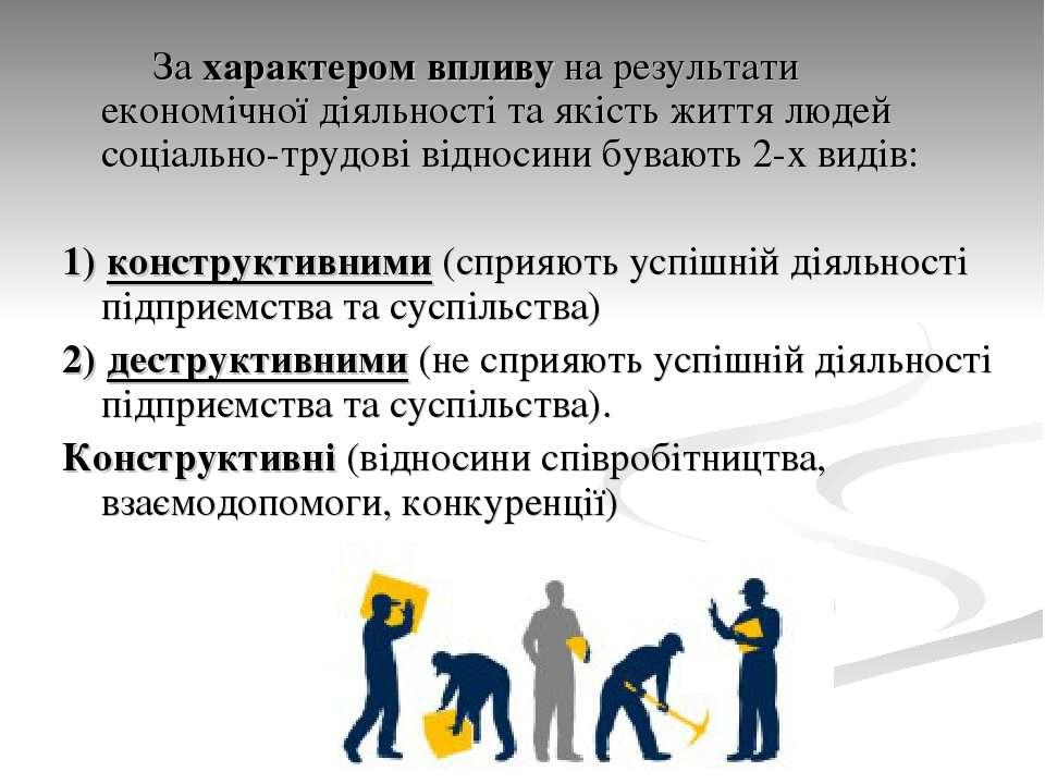 За характером впливу на результати економічної діяльності та якість життя люд...