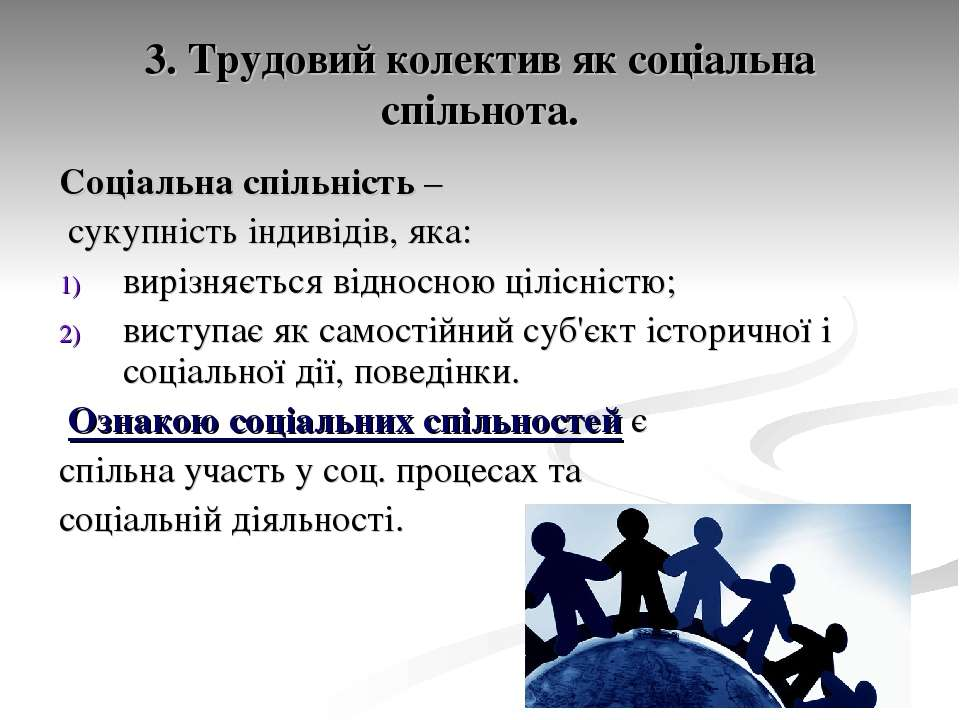 3. Трудовий колектив як соціальна спільнота. Соціальна спільність – сукупніст...