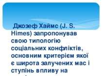 Джозеф Хаймс (J. S. Himes) запропонував свою типологію соціальних конфліктів,...