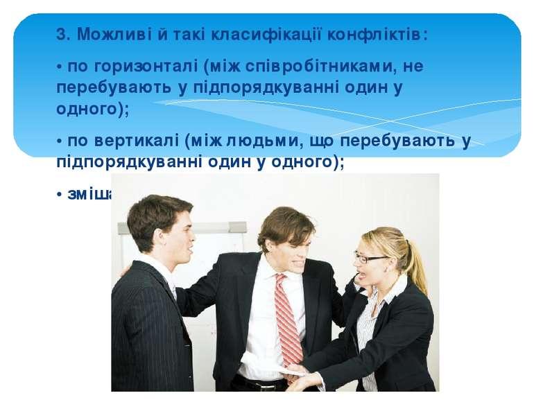 3. Можливі й такі класифікації конфліктів: • по горизонталі (між співробітник...
