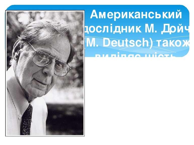 Американський дослідник М. Дойч (M. Deutsch) також виділяє шість типів конфлі...