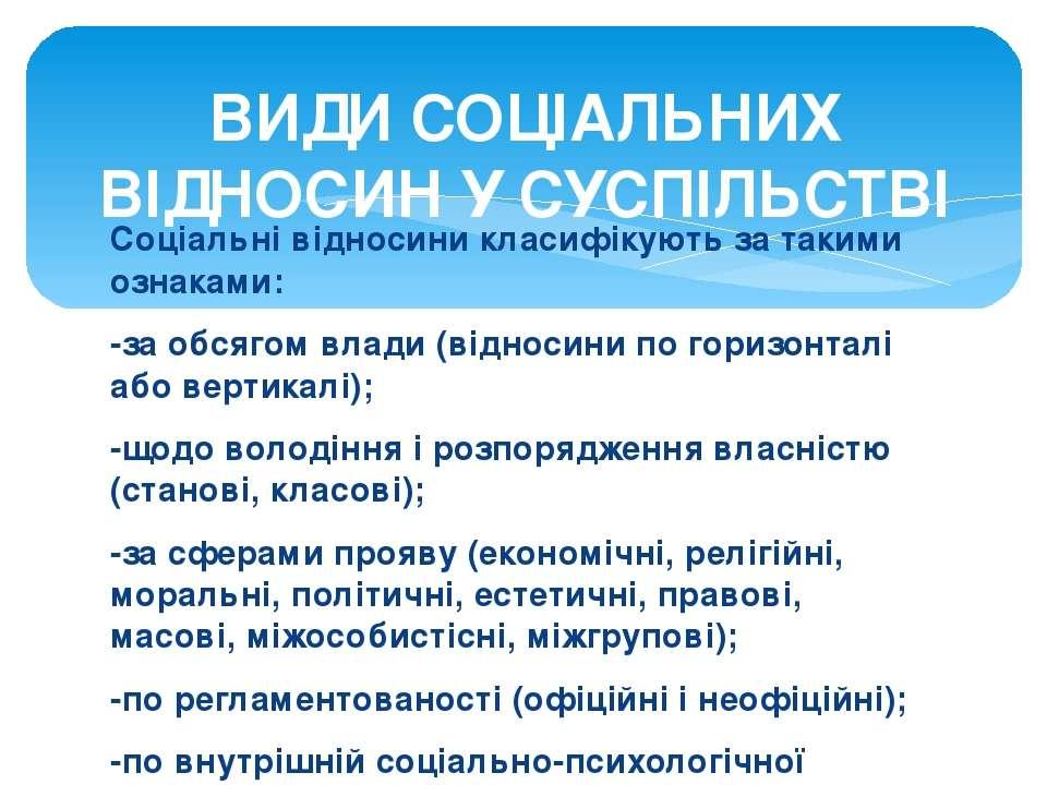 Соціальні відносини класифікують за такими ознаками: -за обсягом влади (відно...