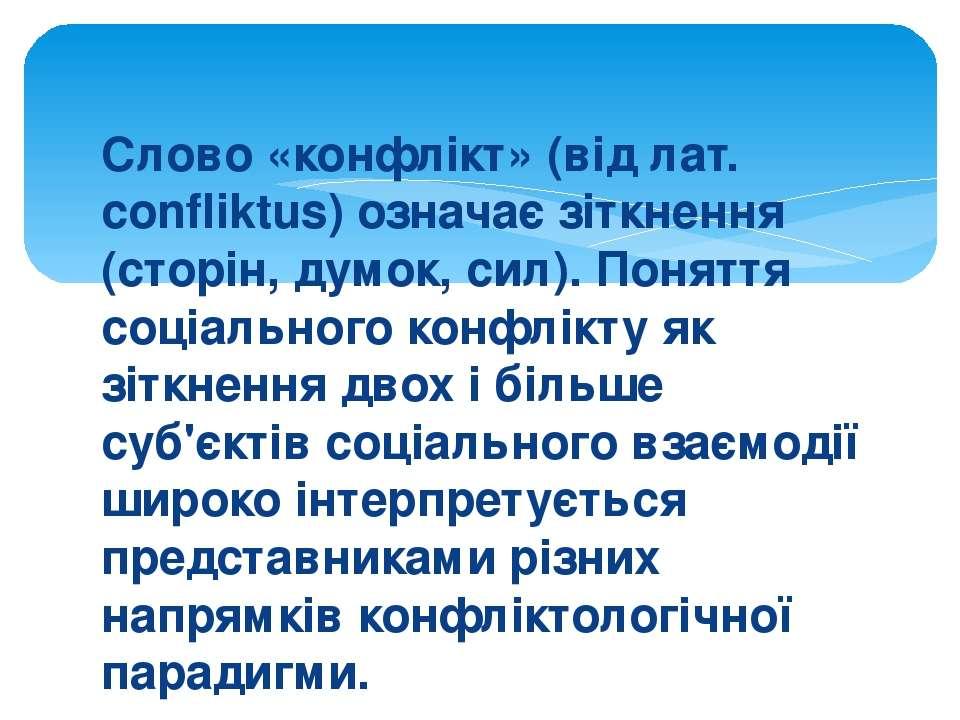 Слово «конфлікт» (від лат. confliktus) означає зіткнення (сторін, думок, сил)...