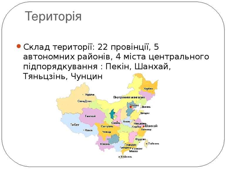 Територія Склад території: 22 провінції, 5 автономних районів, 4 міста центра...