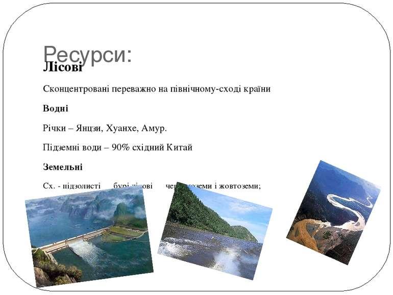 Ресурси: Лісові Сконцентровані переважно на північному-сході країни Водні Річ...