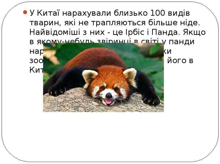 У Китаї нарахували близько 100 видів тварин, які не трапляються більше ніде. ...