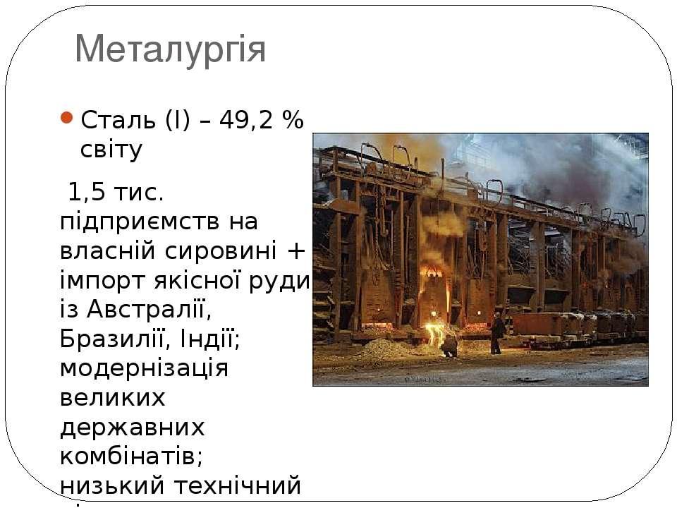 Металургія Сталь (І) – 49,2 % світу 1,5 тис. підприємств на власній сировині ...
