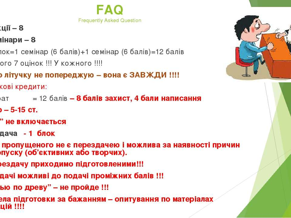 FAQ Frequently Asked Question Лекції – 8 Семінари – 8 1 блок=1 семінар (6 бал...