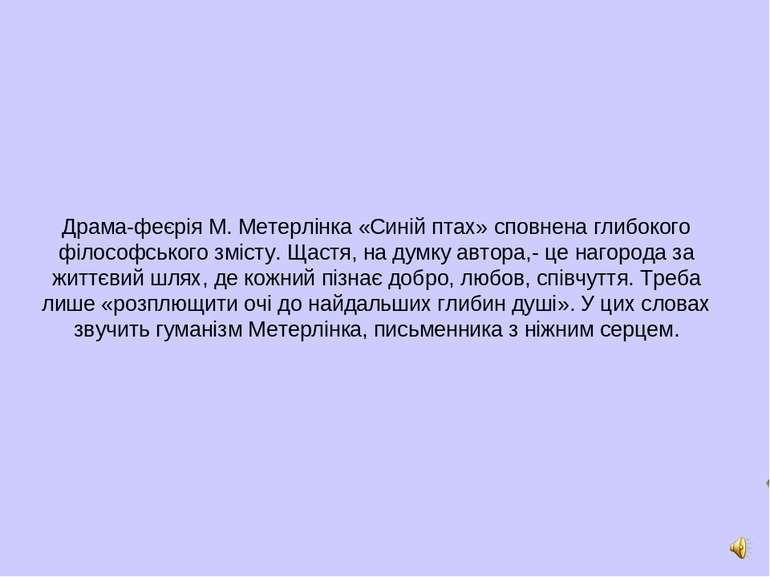 Драма-феєрія М. Метерлінка «Синій птах» сповнена глибокого філософського зміс...