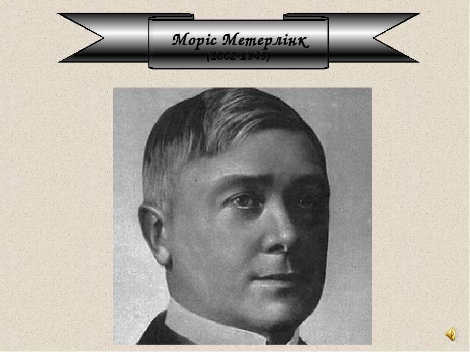 Моріс Метерлінк (1862-1949)