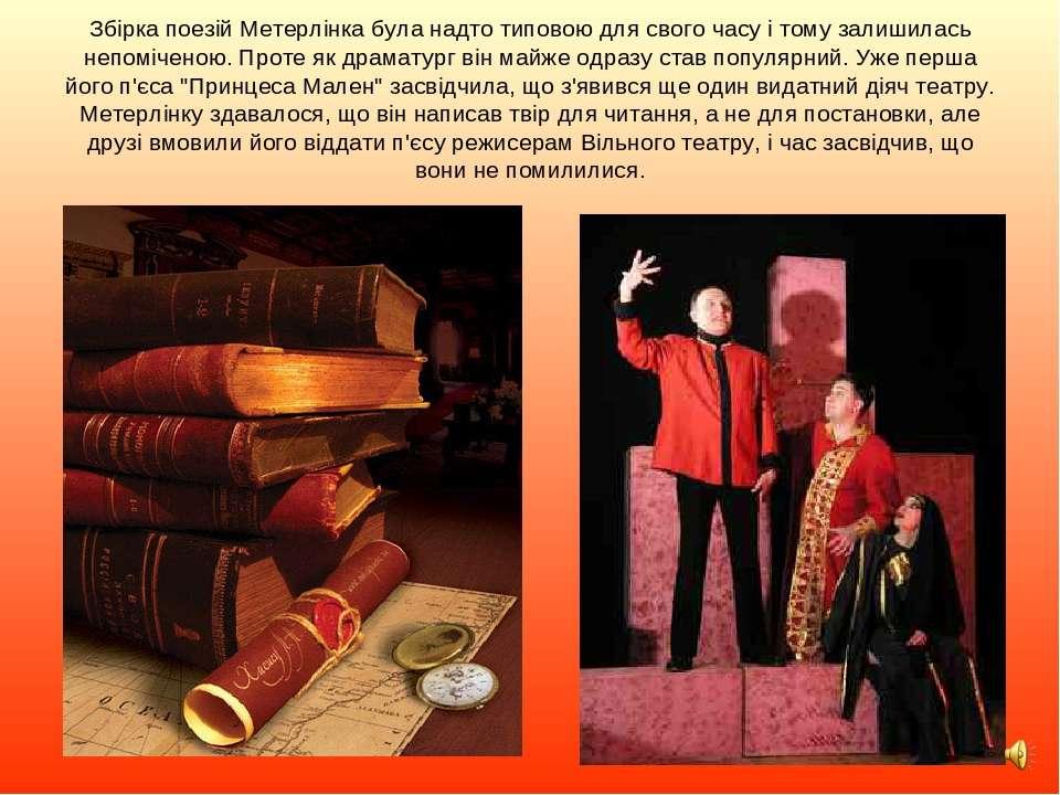 Збірка поезій Метерлінка була надто типовою для свого часу і тому залишилась ...
