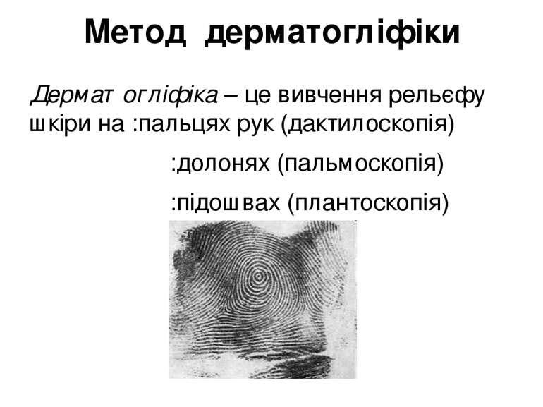 Метод дерматогліфіки Дерматогліфіка – це вивчення рельєфу шкіри на :пальцях р...