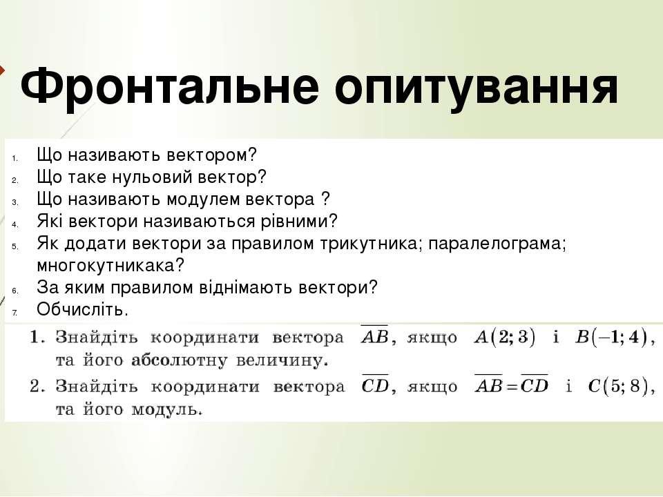Фронтальне опитування Що називають вектором? Що таке нульовий вектор? Що нази...