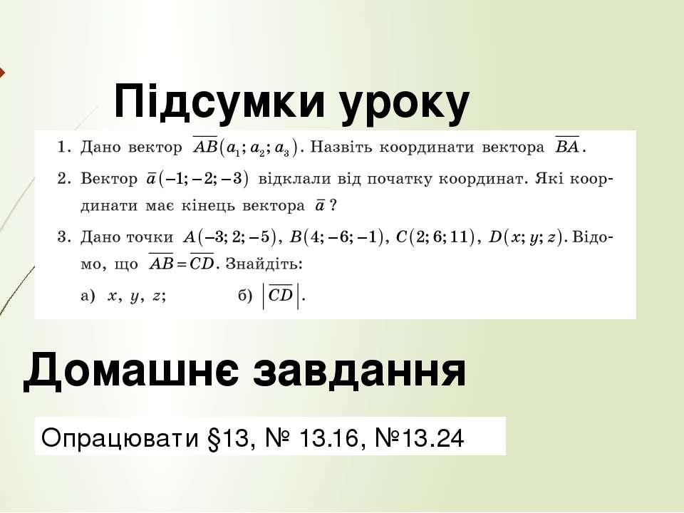 Підсумки уроку Домашнє завдання Опрацювати §13, № 13.16, №13.24