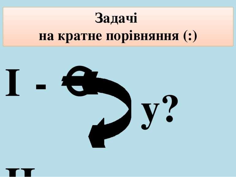 Задачі на кратне порівняння (:) І - ІІ - у?