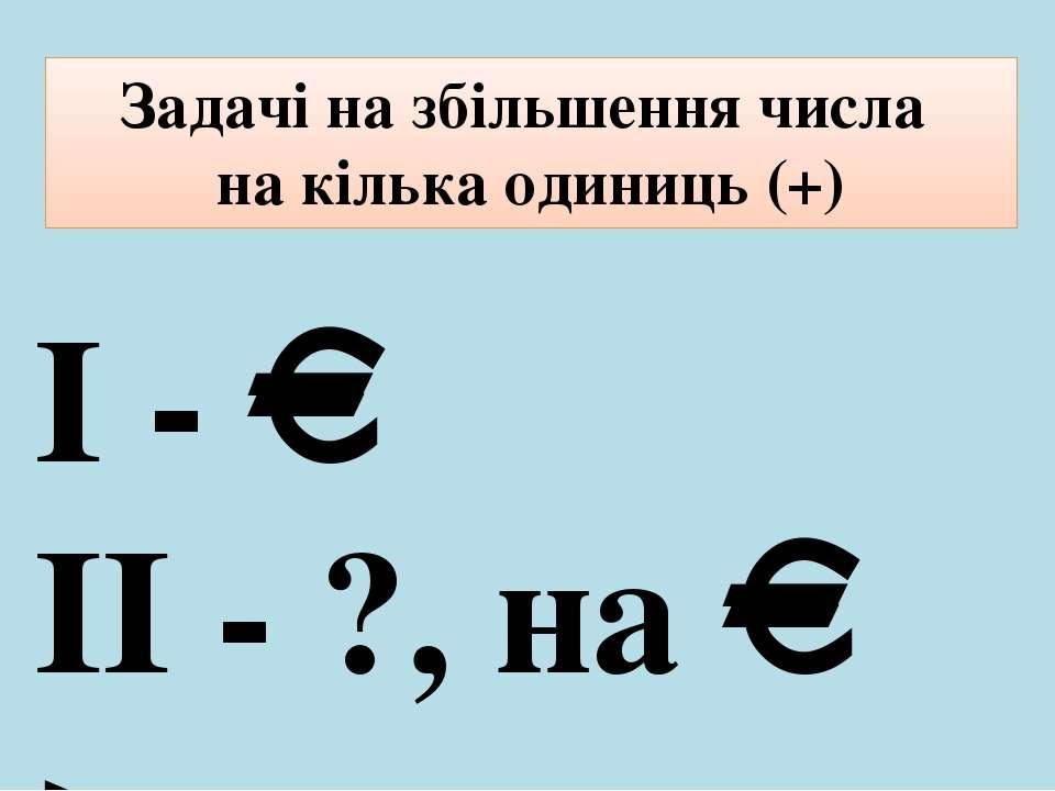 Задачі на збільшення числа на кілька одиниць (+) І - ІІ - ?, на