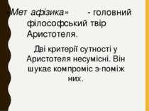«Метафізика» - головний філософський твір Аристотеля. Дві критерії сутності у...