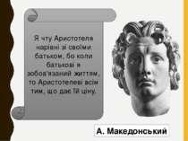 Я чту Аристотеля нарівні зі своїми батьком, бо коли батькові я зобов'язаний ж...