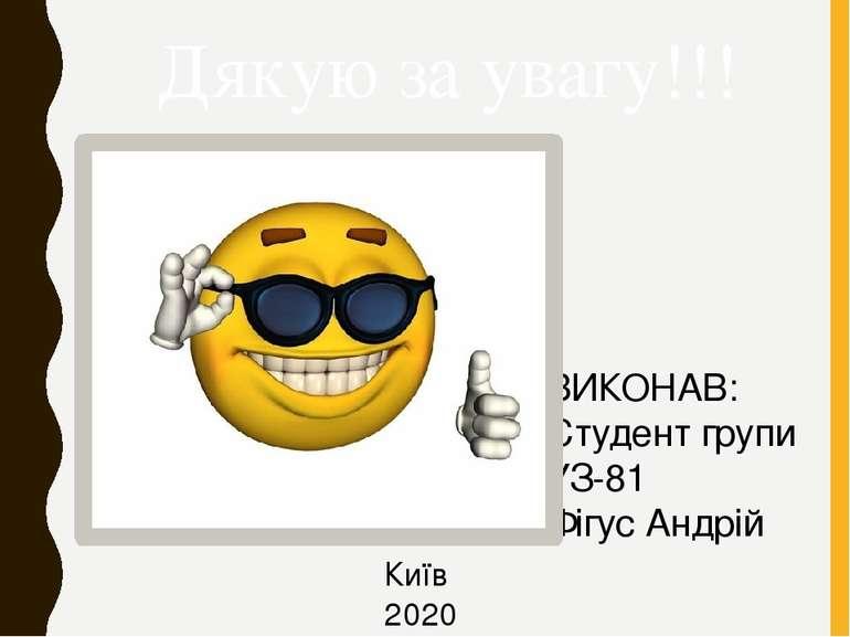 Київ 2020 ВИКОНАВ: Студент групи УЗ-81 Фігус Андрій Дякую за увагу!!!