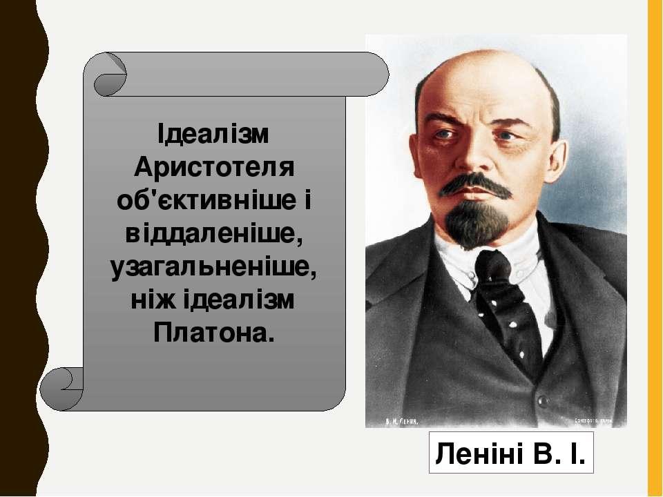 Ідеалізм Аристотеля об'єктивніше і віддаленіше, узагальненіше, ніж ідеалізм П...
