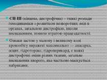 СН ІІІ (кінцева, дистрофічна) – тяжкі розлади гемодинаміки з розвитком незвор...