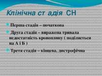 Клінічна стадія СН Перша стадія – початкова Друга стадія – виражена тривала н...