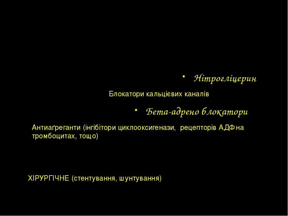Лікування СПОСІБ ЖИТТЯ МЕДИКАМЕНТОЗНЕ Нітрогліцерин Блокатори кальцієвих кана...